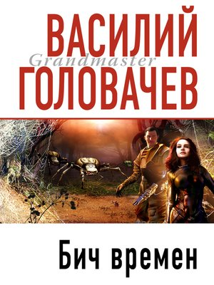 cover image of Бич времен