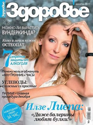 cover image of Здоровье 12-2017