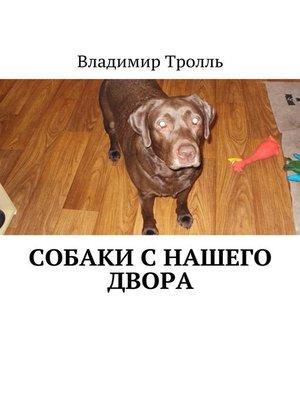 cover image of Собаки с нашего двора. Рассказы