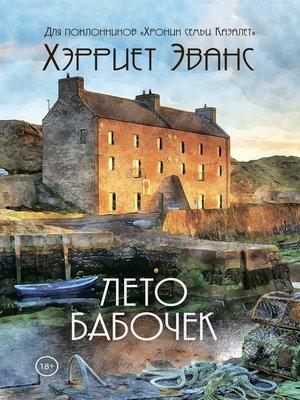 cover image of Лето бабочек