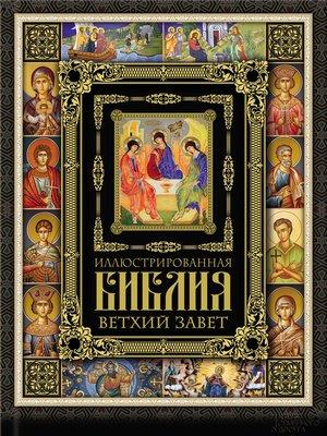 cover image of Иллюстрированная Библия. Ветхий Завет