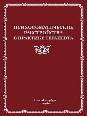 cover image of Психосоматические расстройства в практике терапевта