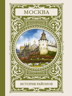 cover image of Москва. История районов
