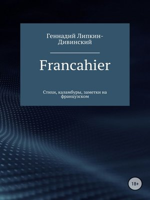 cover image of Francahier
