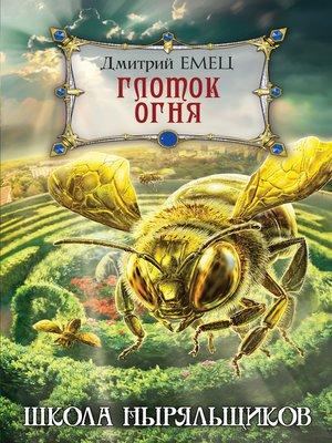 cover image of Глоток огня