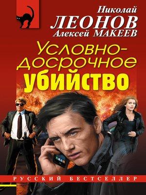 cover image of Условно-досрочное убийство