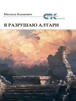 cover image of Я разрушаю алтари