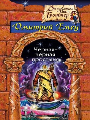cover image of Черная-черная простыня (сборник)