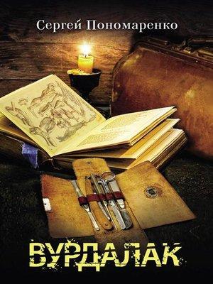 cover image of Вурдалак