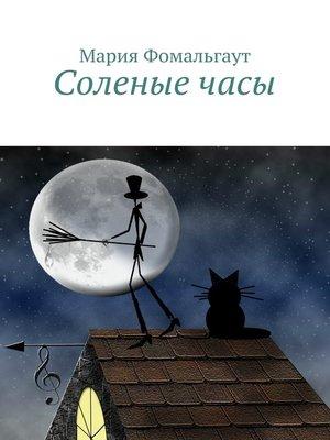 cover image of Соленыечасы