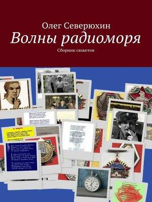 cover image of Волны радиоморя