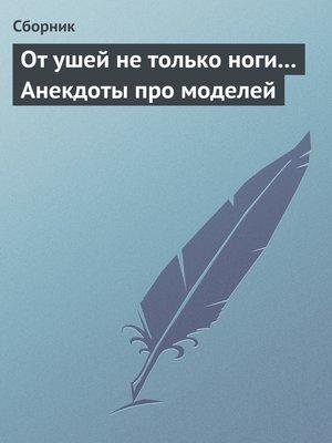 cover image of От ушей не только ноги... Анекдоты про моделей