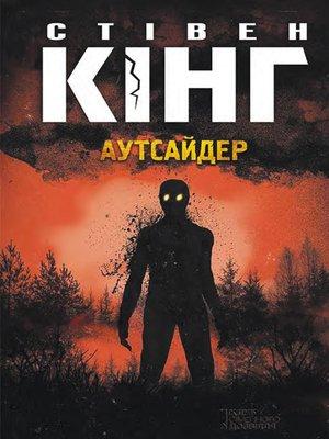cover image of Аутсайдер