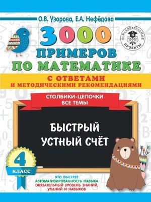 cover image of 3000 примеров по математике с ответами и методическими рекомендациями. Столбики-цепочки. Все темы. Быстрый устный счёт. 4 класс