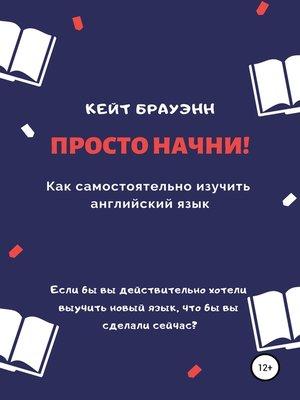 cover image of Просто начни! Как самостоятельно изучить английский язык