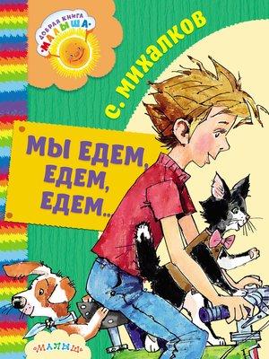 cover image of Мы едем, едем, едем... (сборник)