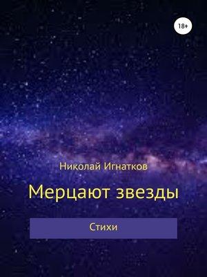 cover image of Мерцают звезды. Книга стихотворений