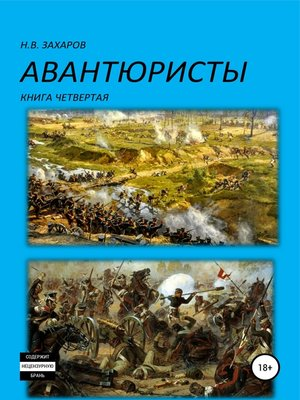 cover image of Авантюристы. Книга 4