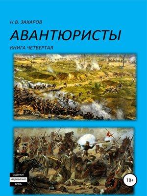 cover image of Авантюристы. Книга 4