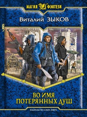 cover image of Во имя потерянных душ