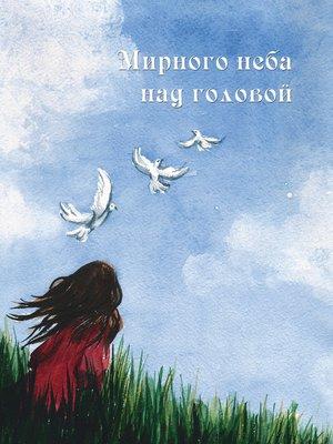 cover image of Мирного неба над головой (сборник)