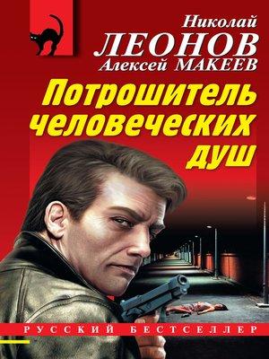 cover image of Потрошитель человеческих душ