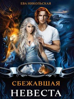 cover image of Сбежавшая невеста
