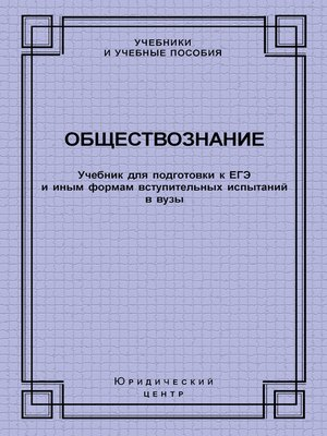 cover image of Обществознание. Учебник для подготовки к ЕГЭ и иным формам вступительных испытаний в вузы