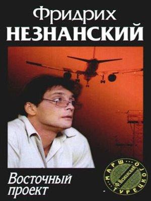 cover image of Восточный проект