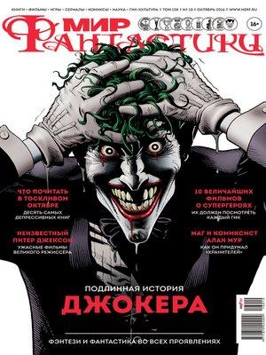 cover image of Мир фантастики №10/2016