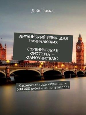 cover image of Английский язык для начинающих. Тренинговая система-самоучитель