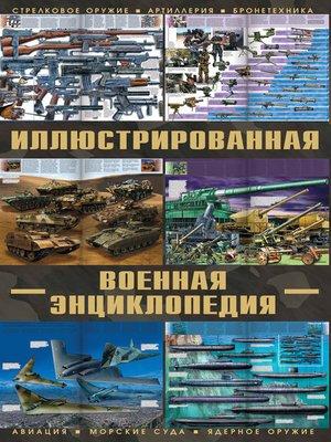 cover image of Большая иллюстрированная военная энциклопедия