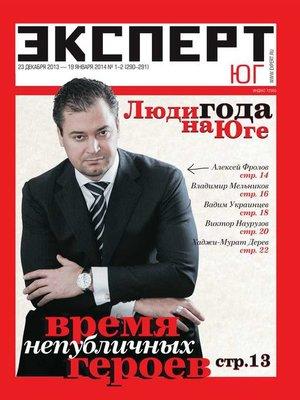 cover image of Эксперт Юг 1-2/2014