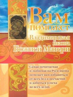 cover image of Вам поможет Владимирская икона Божией Матери