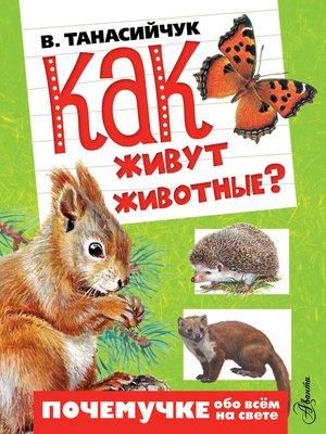 cover image of Как живут животные?