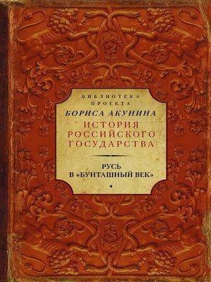 cover image of Русь в «Бунташный век» (сборник)