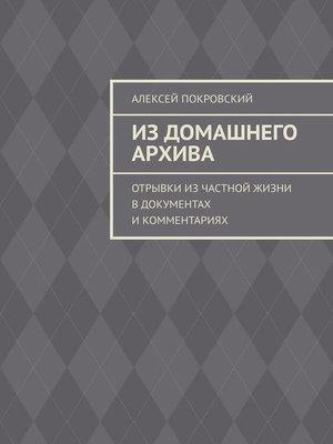 cover image of Издомашнего архива. Отрывки изчастной жизни вдокументах икомментариях
