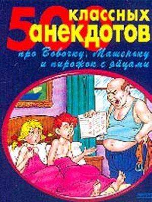 cover image of 500 золотых анекдотов про Вовочку