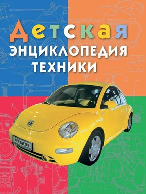 cover image of Детская энциклопедия техники. Энциклопедия для детей младшего школьного возраста