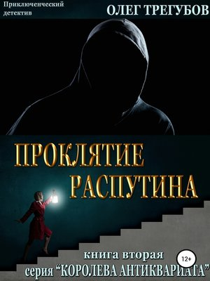 cover image of Проклятие Распутина