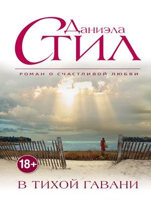 cover image of В тихой гавани