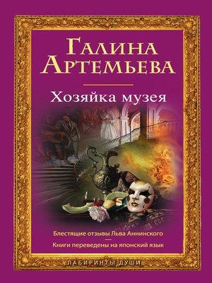 cover image of Хозяйка музея