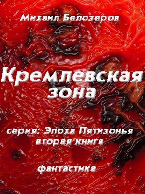 cover image of Кремлёвская зона