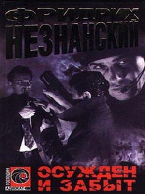 cover image of Осужден и забыт