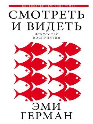 cover image of Смотреть и видеть