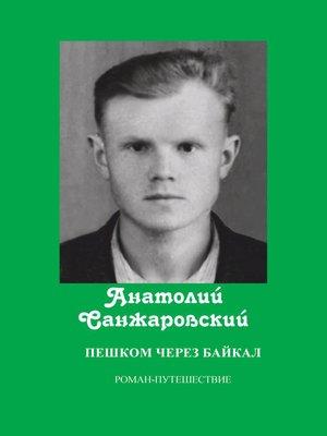 cover image of Пешком через Байкал