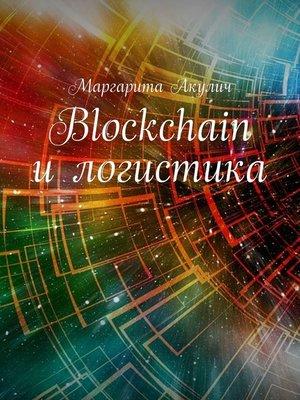 cover image of Blockchain илогистика