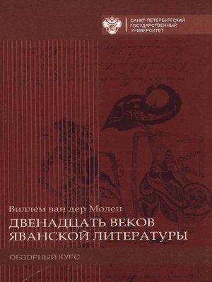 cover image of Двенадцать веков яванской литературы. Обзорный курс