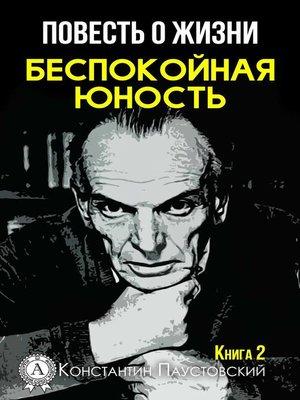 cover image of Беспокойная юность