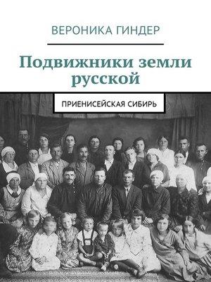 cover image of Подвижники земли русской. Приенисейская Сибирь